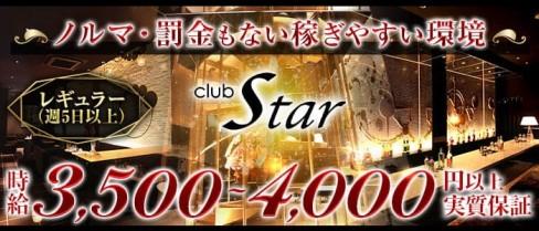 CLUB Star (スター)【公式求人・体入情報】(松山(沖縄)キャバクラ)の求人・体験入店情報