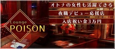 Lounge POISON(プワゾン)【公式求人・体入情報】(久留米ラウンジ)の求人・バイト・体験入店情報