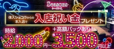 Seasons(シーズンズ)【公式求人・体入情報】(大牟田ラウンジ)の求人・バイト・体験入店情報