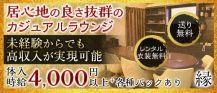 ラウンジ縁(エン)【公式求人・体入情報】 バナー