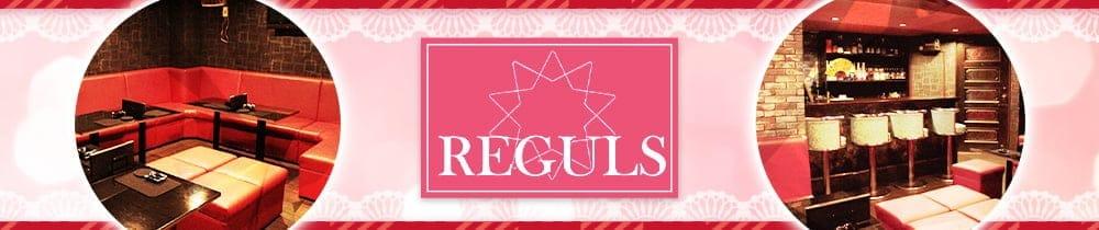 REGULS(レグルス)【公式求人・体入情報】 四日市ガールズバー TOP画像