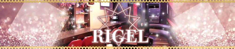 Bar RIGEL(リゲル)【公式求人・体入情報】 四日市ガールズバー TOP画像