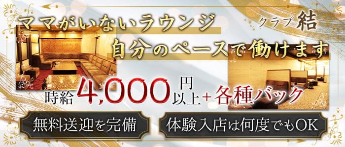 クラブ結(ユイ)【公式求人・体入情報】 四日市ラウンジ バナー