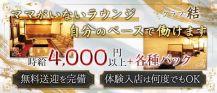 クラブ結(ユイ)【公式求人・体入情報】 バナー
