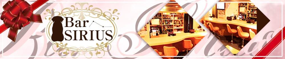 Bar SIRIUS(シリウス)【公式求人・体入情報】 四日市ガールズバー TOP画像
