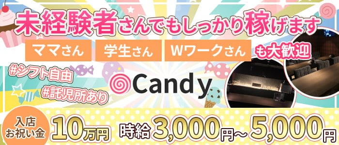 Candy(キャンディ)【公式求人・体入情報】 四日市ガールズバー バナー
