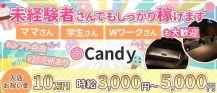 Candy(キャンディ)【公式求人・体入情報】 バナー