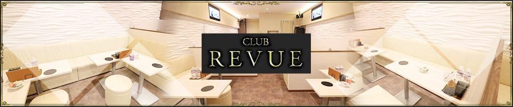 CLUB Revue(クラブレビュー)【公式求人・体入情報】 四日市キャバクラ TOP画像