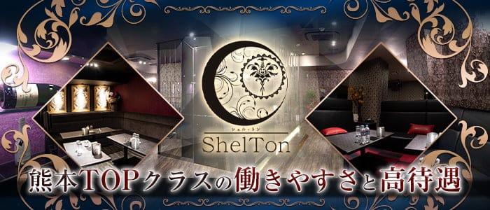Shelton(シェルトン)【公式求人・体入情報】 下通りラウンジ バナー