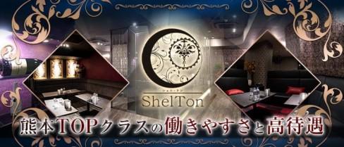 Shelton(シェルトン)【公式求人・体入情報】(下通りラウンジ)の求人・体験入店情報