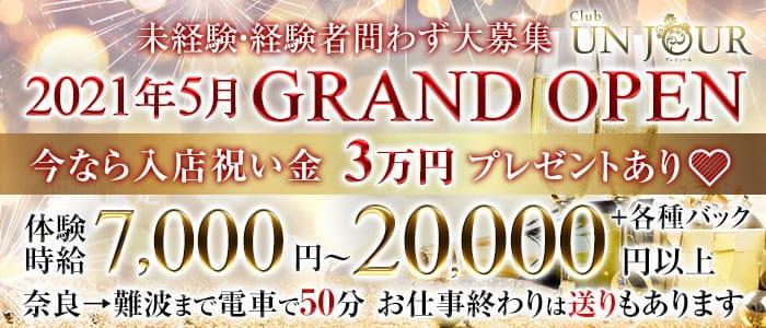 【難波】Club UNJOUR MINAMI (アンジュールミナミ)【公式求人・体入情報】 新大宮キャバクラ バナー