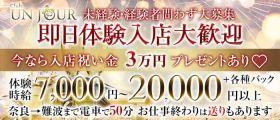 【難波】Club UNJOUR MINAMI (アンジュールミナミ)【公式求人・体入情報】 新大宮キャバクラ 即日体入募集バナー