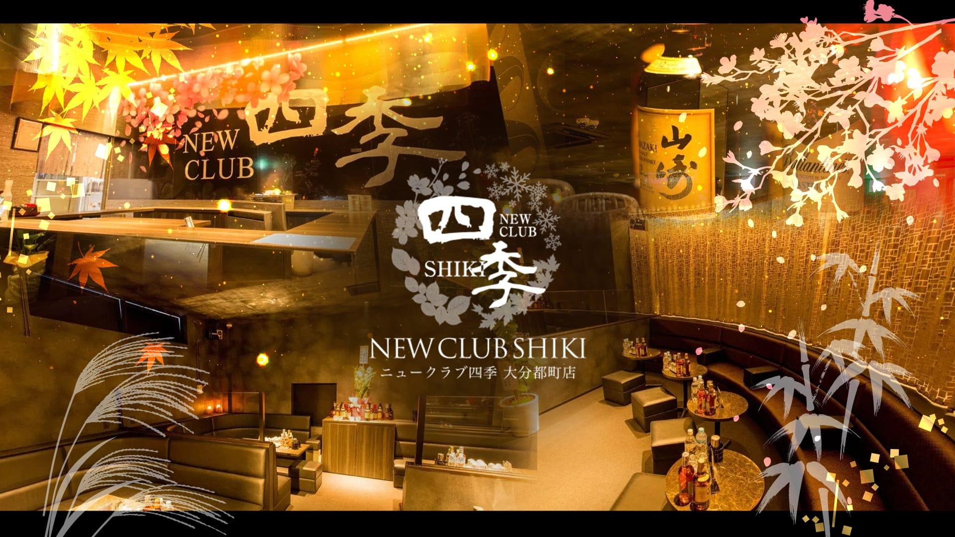 NEW CLUB 四季【公式求人・体入情報】 都町クラブ TOP画像