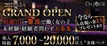 【難波】Club UNJOUR MINAMI (アンジュールミナミ)【公式求人・体入情報】 バナー