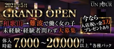 【難波】Club UNJOUR MINAMI (アンジュールミナミ)【公式求人・体入情報】(新内キャバクラ)の求人・バイト・体験入店情報