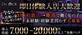 【難波】Club UNJOUR MINAMI (アンジュールミナミ)【公式求人・体入情報】 新内キャバクラ 即日体入募集バナー