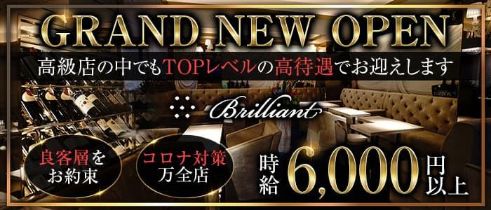 Brilliant(ブリリアント)【公式求人・体入情報】 銀座クラブ バナー