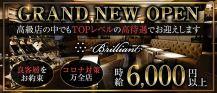 Brilliant(ブリリアント)【公式求人・体入情報】 バナー
