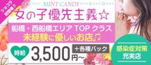 MINT CANDY(ミントキャンディー)【公式求人・体入情報】 バナー