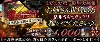 【姉キャバ】CLUB MISTY(ミスティ)【公式求人・体入情報】(五井姉キャバ・半熟キャバ)の求人・バイト・体験入店情報