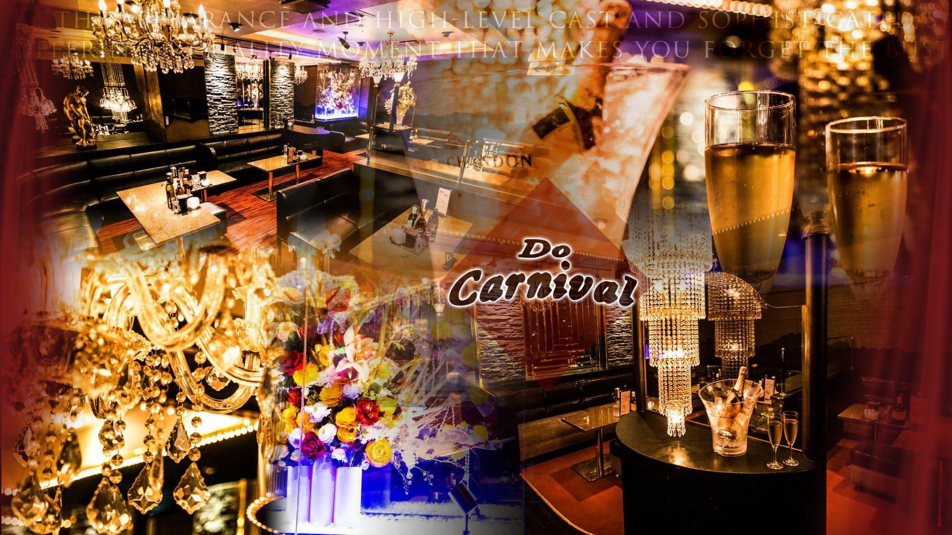 Do Carnival (ドゥ カーニバル) 中洲キャバクラ TOP画像