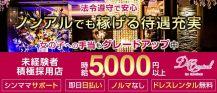 Do Carnival (ドゥ カーニバル)【公式求人・体入情報】 バナー