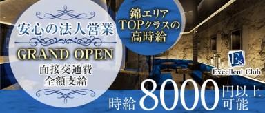 エクセレントクラブ【公式求人・体入情報】(錦キャバクラ)の求人・バイト・体験入店情報