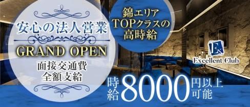 エクセレントクラブ【公式求人・体入情報】(錦キャバクラ)の求人・体験入店情報