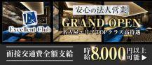 【名古屋・錦】エクセレントクラブ 【公式求人・体入情報】 バナー