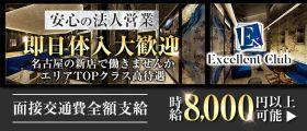 【名古屋・錦】エクセレントクラブ 【公式求人・体入情報】 梅田キャバクラ 即日体入募集バナー