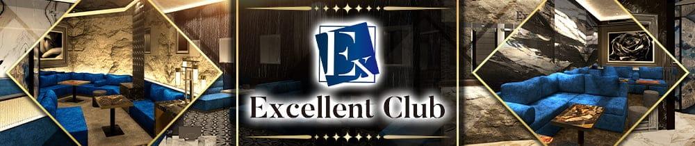 【名古屋・錦】エクセレントクラブ  【公式求人・体入情報】 浜松キャバクラ TOP画像