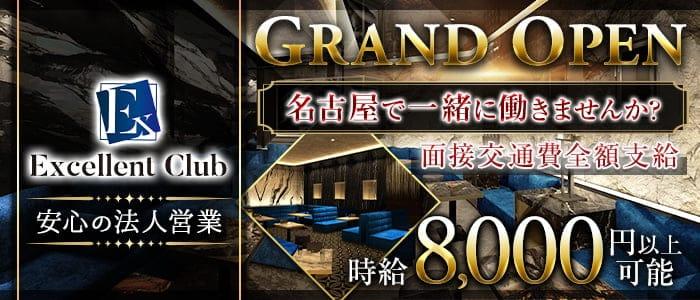 【名古屋・錦】エクセレントクラブ  【公式求人・体入情報】 浜松キャバクラ バナー