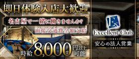 【名古屋・錦】エクセレントクラブ  【公式求人・体入情報】 浜松キャバクラ 即日体入募集バナー