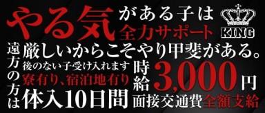 CLUB KING(キング)【公式求人・体入情報】(豊橋キャバクラ)の求人・バイト・体験入店情報