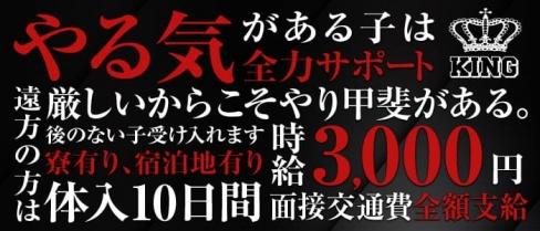 CLUB KING(キング)【公式求人・体入情報】(豊橋キャバクラ)の求人・体験入店情報