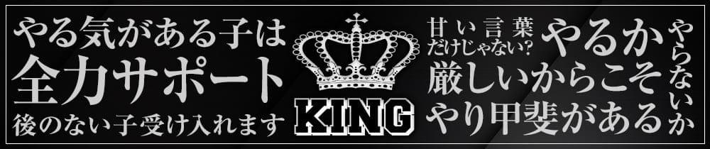 CLUB KING(キング)【公式求人・体入情報】 豊橋キャバクラ TOP画像