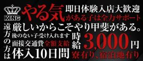 CLUB KING(キング)【公式求人・体入情報】 豊橋キャバクラ 即日体入募集バナー