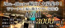 姉キャバ Azul(アズール)【公式求人・体入情報】 バナー