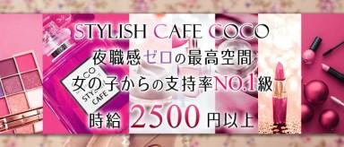 STYLISH CAFE COCO(スタイリッシュカフェココ)【公式求人情報】(中洲スナック)の求人・バイト・体験入店情報