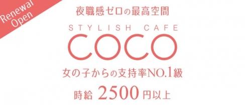 STYLISH CAFE COCO(スタイリッシュカフェココ)【公式求人・体入情報】(中洲スナック)の求人・バイト・体験入店情報