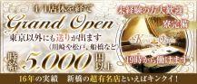 CLUB KING&QUEEN (キンクイ)【公式求人・体入情報】 バナー