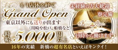CLUB KING&QUEEN (キンクイ)【公式求人・体入情報】(新橋キャバクラ)の求人・体験入店情報
