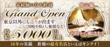 CLUB KING&QUEEN (キンクイ)【公式求人・体入情報】(新橋キャバクラ)の求人・バイト・体験入店情報