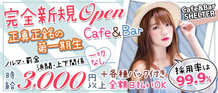 Cafe&Bar SHELTER( シェルター)【公式求人・体入情報】 吉祥寺ガールズバー バナー