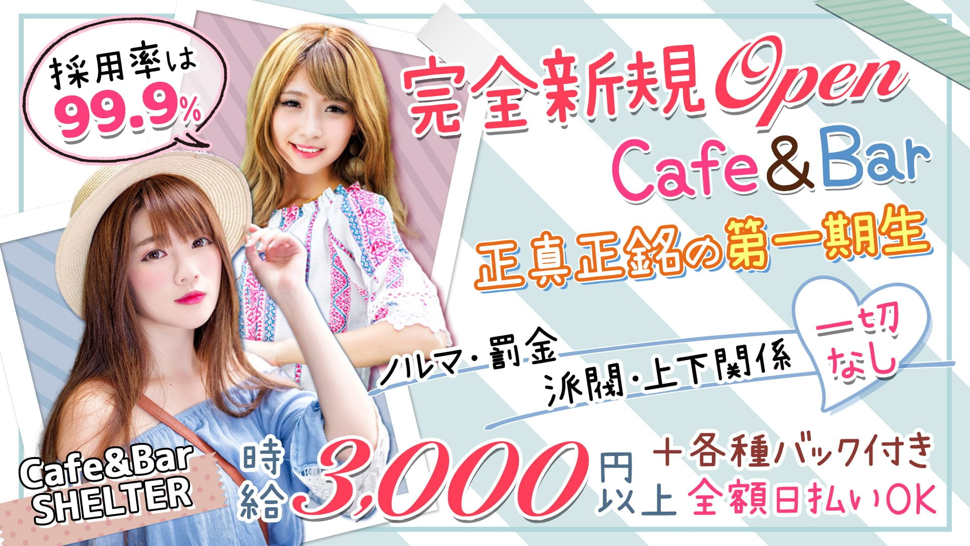Cafe&Bar SHELTER( シェルター)【公式求人・体入情報】 吉祥寺ガールズバー TOP画像