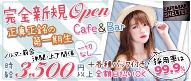 Cafe&Bar SHELTER( シェルター)【公式求人・体入情報】(吉祥寺ガールズバー)の求人・バイト・体験入店情報