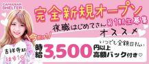 Cafe&Bar SHELTER( シェルター)【公式求人・体入情報】 バナー