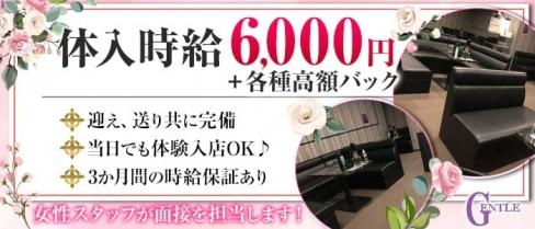 GENTLE(ジェントル)【公式求人・体入情報】(五井キャバクラ)の求人・体験入店情報