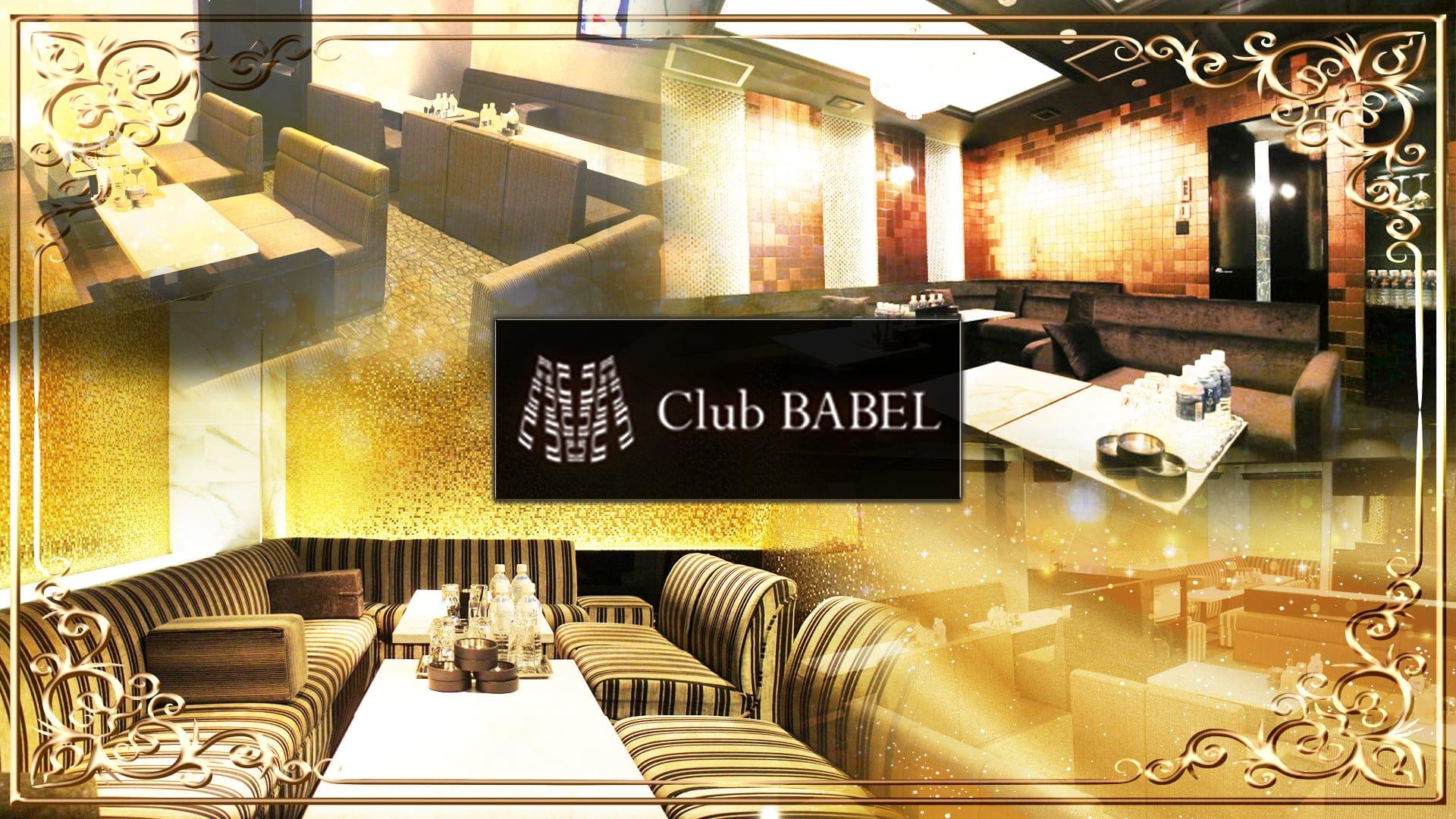 朝キャバ Club BABEL(バベル)【公式求人・体入情報】 難波昼キャバ・朝キャバ TOP画像