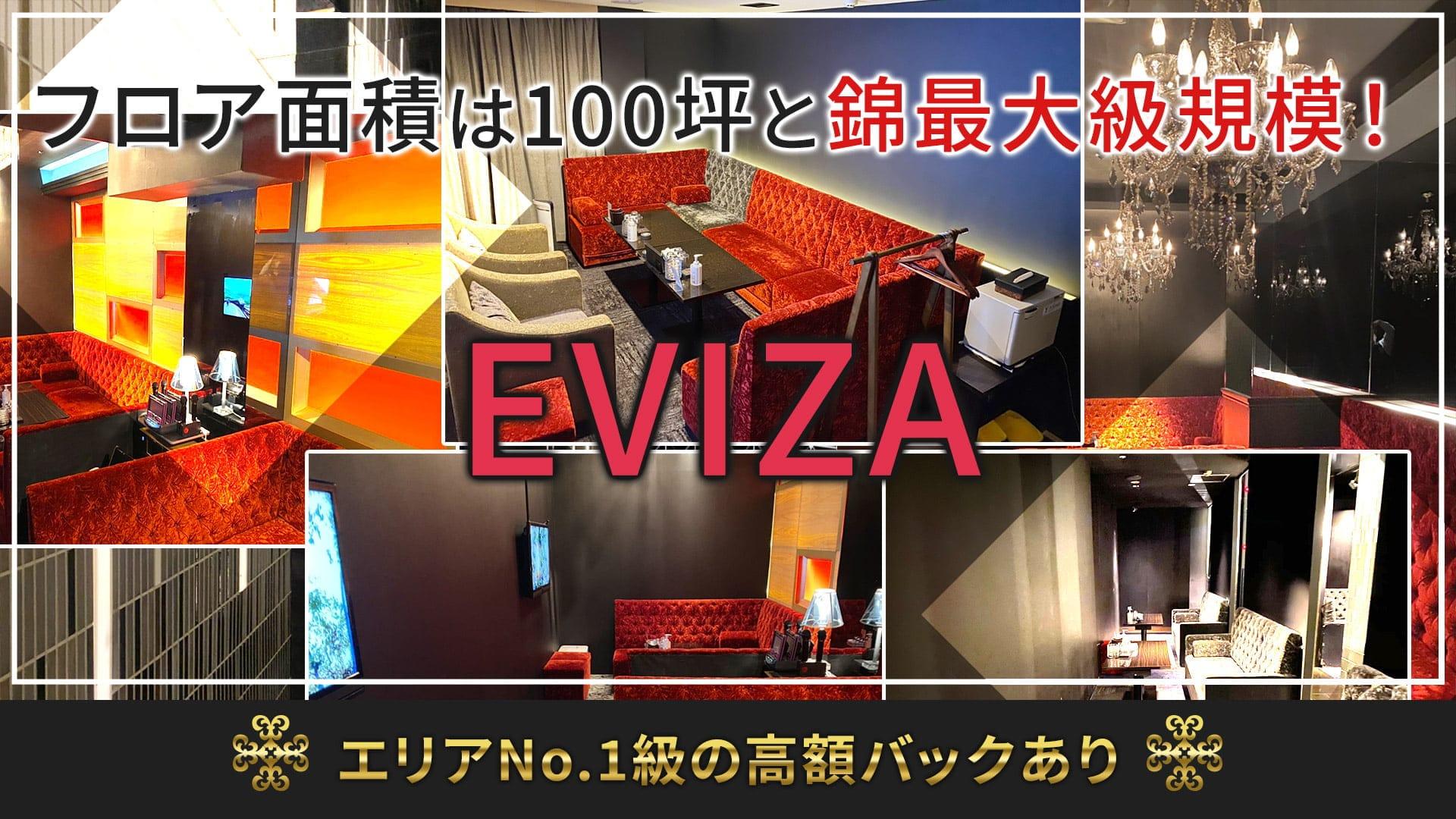 EVIZA(エヴィザ)【公式求人・体入情報】 錦キャバクラ TOP画像